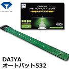 【即納】ダイヤダイヤオートパット532TR-532