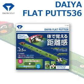 ダイヤ フラットパット536 TR-536