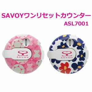 【即納】 ダイヤ SAVOI(サボイ) ワンリセットカウンター ASL-7001