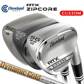 クリーブランド RTX ZIPCORE ウエッジ Dynamic Gold 120 スチールシャフト (日本正規品)【カスタムオーダー】 ローテックス ジップコア