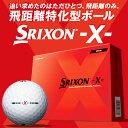 【即納】 ダンロップ SRIXON-X-(スリクソン-X-) ボール(12球)