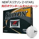 【オウンネーム専用】ダンロップスリクソンNEWZ-STARXVボール(12球)【2017-2018年モデル/日本正規品】