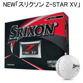 ダンロップ スリクソン Z-STAR XVボール(12球)【日本正規品】
