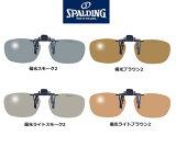 【即納】山本光学SPALDING(スポルディング)クリップオン・偏光サングラスCP-9