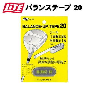 【即納】 ライト バランステープ 20 G-136