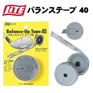 【即納】 ライト バランステープ 40 G-137