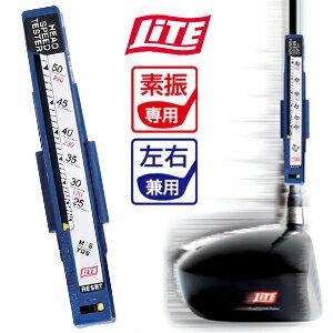 【即納】 ライト ヘッドスピードテスター(左右兼用・素振り専用) G-58