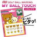【即納】 ライト マイボールタッチ リラックマ X-19 (2シート入り) ゴルフボールマーキング