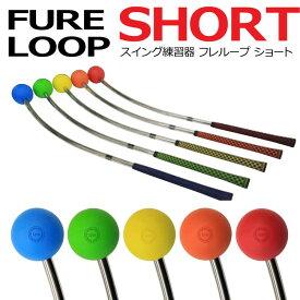 【即納】 リンクス フレループショート FURELOOP SHORT