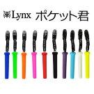 【即納】Lynx(リンクス)ポケット君パターカバー置き忘れ防止アイテム