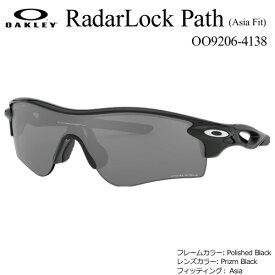 Oakley RadarLock Path (Asia Fit) OO9206-4138 オークリー レーダーロックパス サングラス フレームカラー: Polished Black レンズカラー: Prizm Black フィッティング: Asia (日本正規品)