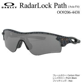 Oakley RadarLock Path (Asia Fit) OO9206-4438 オークリー レーダーロックパス サングラス フレームカラー: Carbon Fiber レンズカラー: Prizm Black フィッティング: Asia (日本正規品)