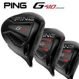 ピン G410 シリーズ ドライバー PING(G410 PLUS・G410 LST・G410 SFT) 【日本正規品】 (受注生産)