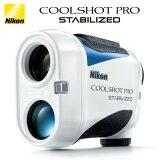 【即納】ニコンクールショットプロスタビライズドレーザー距離計NikonCOOLSHOTPROSTABILIZED