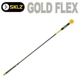 【即納】 SKLZ(スキルズ) ゴールドフレックス 40インチ SKMGNT23