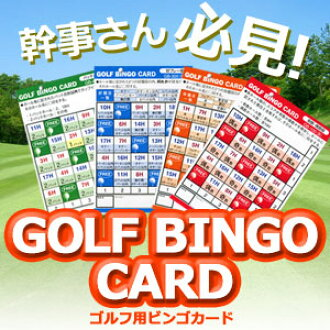 Bingo cards for golf 4 pieces (odd-even unusual play version / good play version and putting version and)