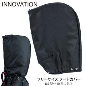 大沢商会 イノベーション キャディバッグ用フード ブラック フリーサイズ フードカバー 8.5型〜10型に対応 INNOVATION INF001