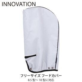 大沢商会 イノベーション キャディバッグ用フード ホワイト フリーサイズ フードカバー 8.5型〜10型に対応 INNOVATION INF002