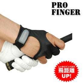 【即納】 プロ・フィンガー 【右手用ゴルフグローブ】(右きき用) MR-PF03