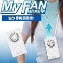 【即納】 MAGICOOL(マジクール) マイファンモバイル 首にかける送風機