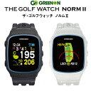 グリーンオン ザ・ゴルフウォッチ ノルムll GREENON THE GOLF WATCH NORM II 腕時計タイプゴルフナビ ノルム2