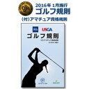 【即納】 日本ゴルフ協会発行 2016年1月施行 ゴルフ規則書(ルールブック)