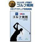 【即納】日本ゴルフ協会発行2016年1月施行ゴルフ規則書(ルールブック)