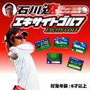 【即納】 石川遼 エキサイトゴルフ!