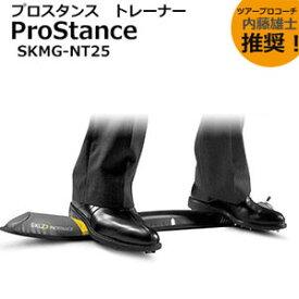 【即納】 SKLZ(スキルズ) プロスタンス トレーナー SKMG NT25
