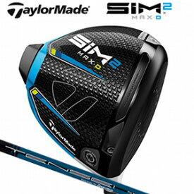 テーラーメイド SIM2 MAX-D ドライバー TENSEI BLUE TM50(2021) カーボンシャフト (日本正規品) 【標準品】 シム2マックス