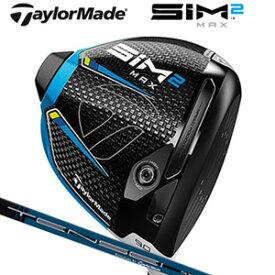 テーラーメイド SIM2 MAX ドライバー TENSEI BLUE TM50(2021) カーボンシャフト (日本正規品) 【標準品】 シム2マックス