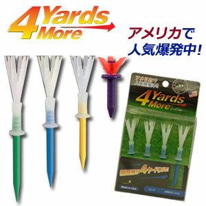 【即納】 4 Yards More Golf Tee(4ヤードモア ゴルフティー) TRMG 4YA