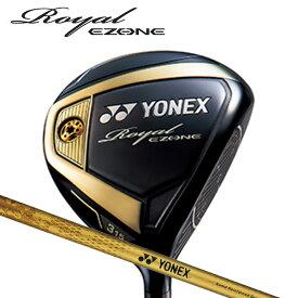 ヨネックス Royal EZONE フェアウェイウッド Royal EZONE専用カーボンシャフト ロイヤル イーゾーン