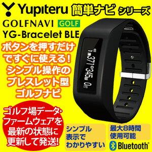 【即納】 ユピテル Yupiteru GOLF ゴルフナビ YG-Bracelet BLE