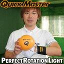 【即納】 クイックマスター パーフェクトローテーション・ライト QMMGNT62