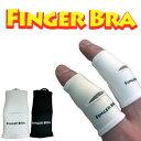 【即納】 フィンガーブラ (FINGER BRA)(2本入り) FBK-208