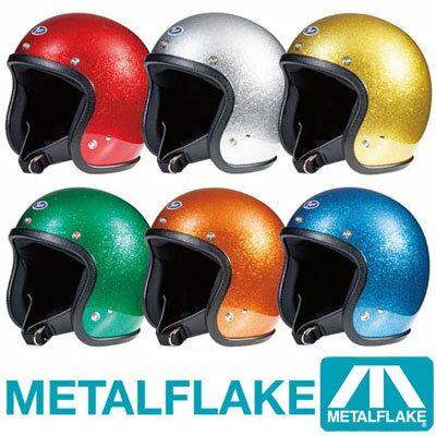 【Buco・ブコ】BUCO ブコヘルメット METALFLAKE メタルフレーク SMALL BUCO・BABY BUCO ブルー・レッド・シルバー・ゴールド・グリーン・オレンジ