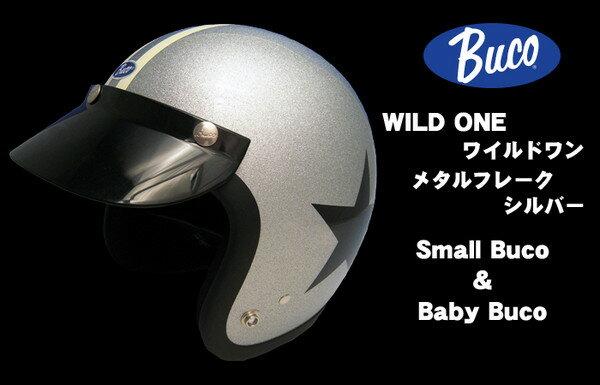 【Buco・ブコ】BUCO ブコヘルメット WILD ONE ワイルドワン メタルフレークシルバー SMALL BUCO BABY BUCO スモールブコ ベビーブコ