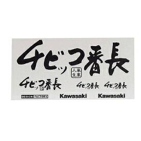 【旧南海部品京都】【KAWASAKI・カワサキ】チビッコ番長ステッカー