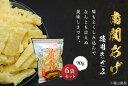 【送料無料】 塩山食品 工場直送 手揚げ 油揚げ 熊本名産 南関あげ 徳用きざみ 90g×6袋