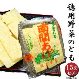 塩山食品 南関あげ 徳用野菜のとも 90g×15袋 【工場直送 手揚げ 油揚げ 熊本名産】