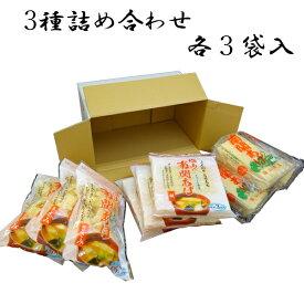 塩山食品 南関あげ 3種詰め合わせセット(各3袋入) 【工場直送 手揚げ 油揚げ 熊本名産】