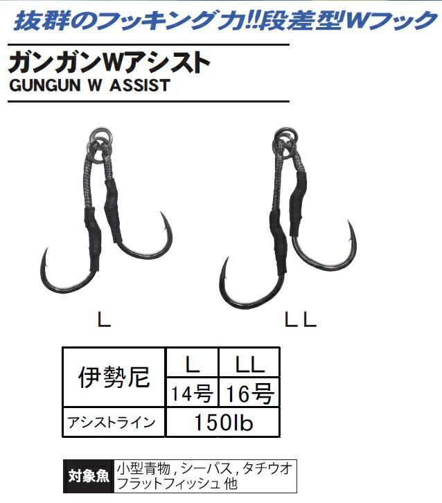 オーシャンルーラー ガンガンWアシスト 2個入【ラッキーシール対応】