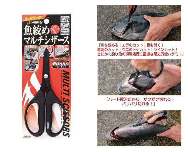 ささめ ヤイバ-X YSC-1 魚絞めマルチシザース