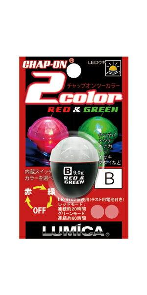 電気ウキ ルミカ チャップオン 2カラー