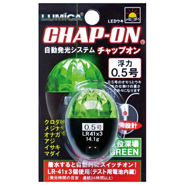 電気ウキ ルミカ チャップオン グリーン