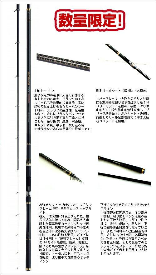 【限定品】ニッシン イングラムブラックエディション 1.25号-530