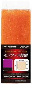 プロマリン モノフィラ替網 AFP009-60 60cm