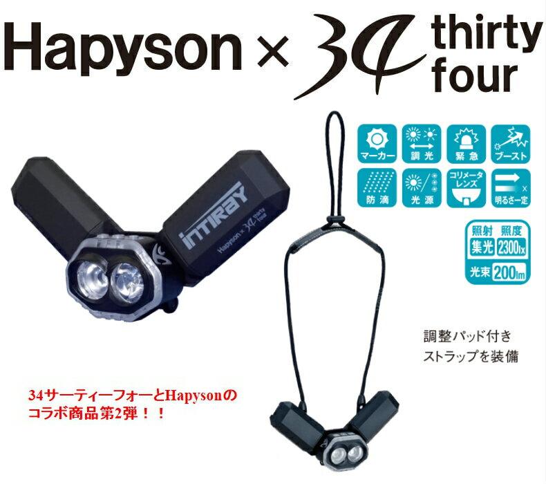 ハピソン チェストライト INTIRAY インティレイ YF-200【ラッキーシール対応】