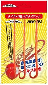ニッコー化成 タイラバ用ネクタイワーム 3個入【ラッキーシール対応】